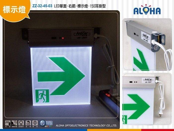 消防逃生右箭頭LED燈具【ZZ-32-45-03】LED單面-右箭- 耳掛型標示燈 停電 逃生燈 消防等級安全出口