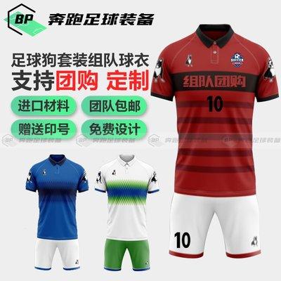 USA正品體育用品Soccer Junky足球狗組隊訓練服團購光板印號球衣SJ20414
