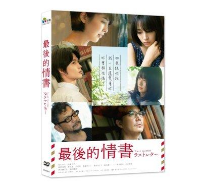 <<影音風暴>>(全新電影2010)最後的情書 DVD 全120分鐘(下標即賣)48