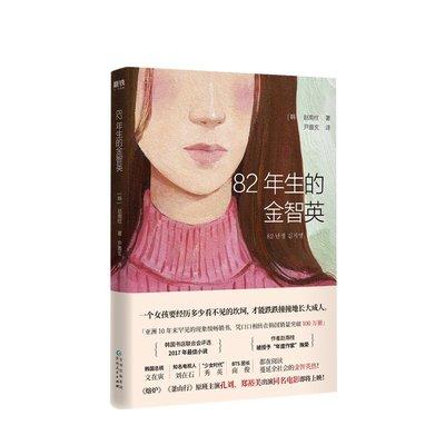 82年生的金智英 趙南柱 著 孔劉、鄭裕美主演同名電影即將上映 韓國總統文在寅國民主持人劉在石閱讀 文學小說