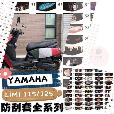 (送環保提杯袋)山葉LIMI125 適用 防刮套 (彩繪款) 保護愛車 YAMAHA LIMI 車罩 後靠背