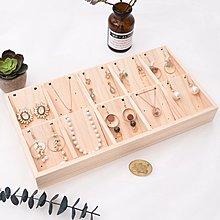 實木耳釘盤原木首飾架 散珠飾品展示盤耳環項鏈收納盤銀飾吊墜格盤 收納盒 展示架 收納架 擺件