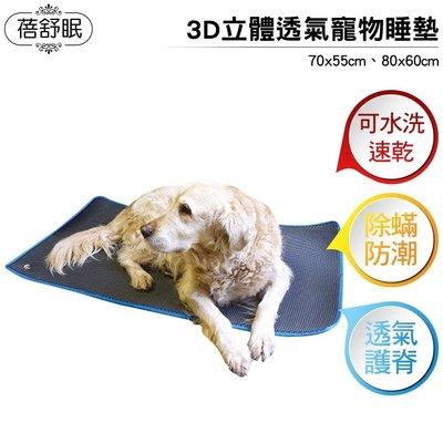 蓓舒眠 3D立體透氣寵物睡墊 兩種尺寸...