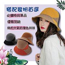 【台灣現貨】韓國拼色時尚百搭氣質羊毛漁夫帽(M9449)