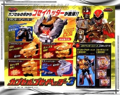 ✤ 修a玩具精品 ✤ ☾日本扭蛋☽ 天裝戰隊機器人連動頭部 全5款 一起維護世界和平