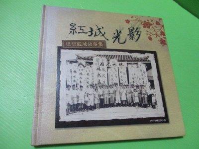 【大亨小撰~古舊書】紅城光影(精裝) // 台南市文化協會民國102年一版一刷600本