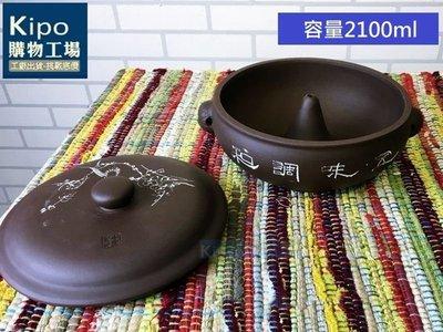 KIPO-3號鍋/紫砂汽鍋熱銷砂鍋氣鍋蒸鍋-CPA0044K4A