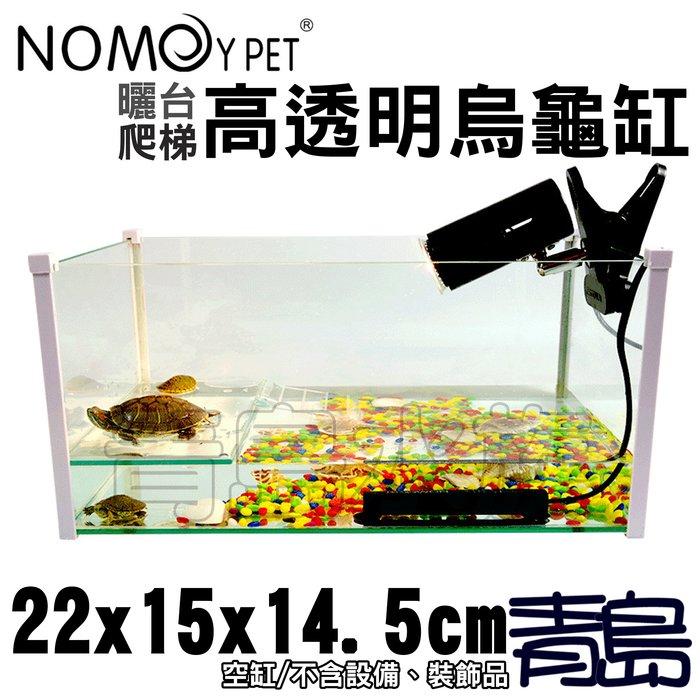 Y。。。青島水族。。。NX-15-2215中國NOMO諾摩-高透明烏龜缸 玻璃曬背爬台 水龜==22*15*14.5cm