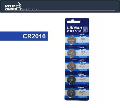 【飛輪單車】【CR2016】鈕扣型電池 計算機電池/CR-2016鈕扣水銀電池3V 遙控器(一顆)[05300346]