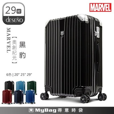 Deseno 行李箱 Marvel 漫威英雄 29吋 黑豹 奧創紀元系列新型拉鍊箱 CL2427-29BK  得意時袋