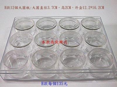 材料收納好處多多~《鑽飾盤》~H款為大12瓶盒,每個120元~簡單分裝喔