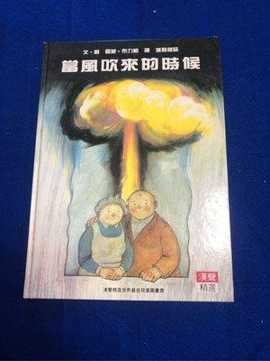 【彩虹小館】當風吹來的時候~ 漢聲精選世界最佳兒童圖畫書 心理成長類46