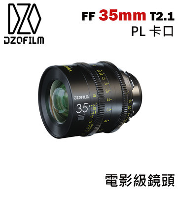 【EC數位】DZOFiLM VESPID 玄蜂系列 FF 35mm T2.1 電影鏡頭 PL 卡口 攝影機 鏡頭