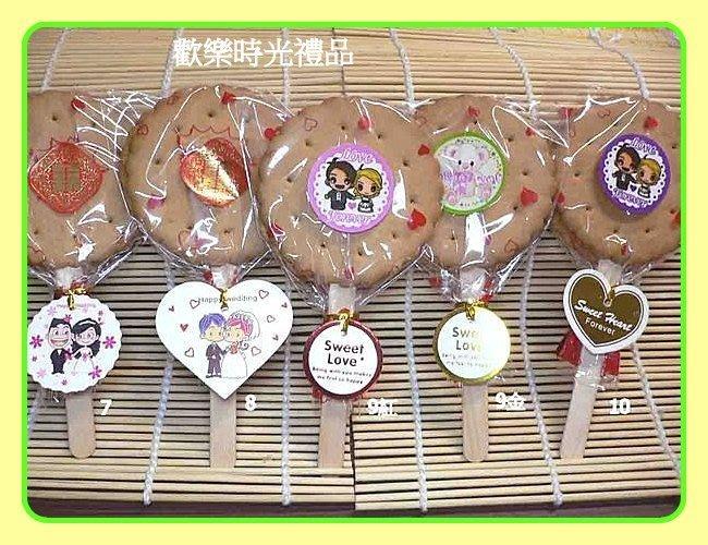 歡樂幸福~黑糖麥芽餅含貼紙&小卡@9元~結婚禮小物/囍糖/二次進場/彌月/喜悅時光慶生日/開幕/贈品