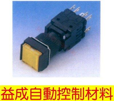 【益成自動控制材料行】TEND TN16方形維持帶燈按鈕開關TN16-ALS