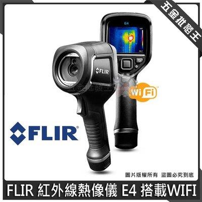 五金批發王【全新】FLIR 紅外線熱像儀 E4 搭載WIFI 熱影像儀 80x60 熱顯像 熱成像 熱像儀