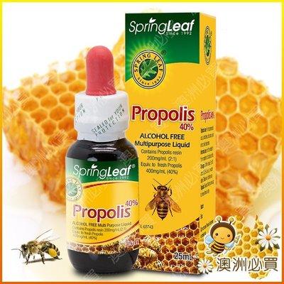 【澳洲必買】Spring Leaf Propolis Liquid 40% 蜂膠滴劑(無酒精) 25ml