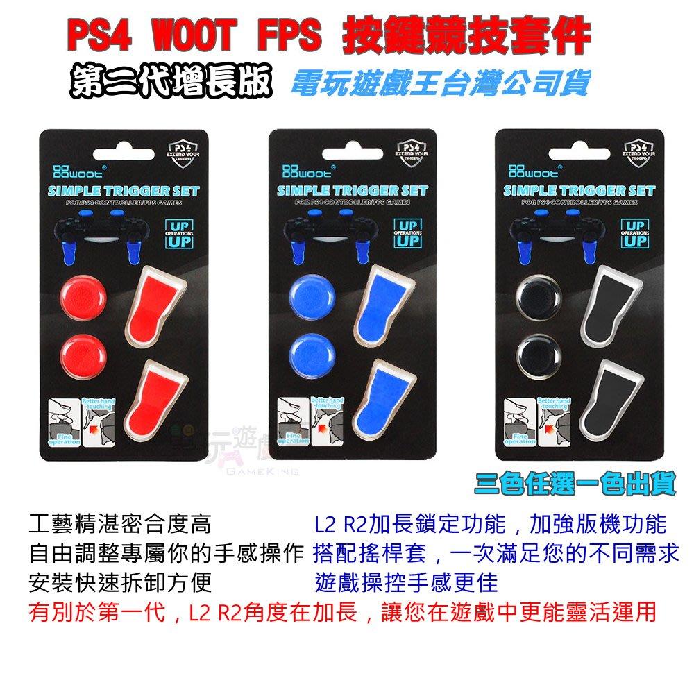 ☆電玩遊戲王☆現貨 PS4 WOOT 第二代 FPS快撥套件 類比搖桿+手把控制器L2/R2 扳機增強套件 快撥鍵 撥片