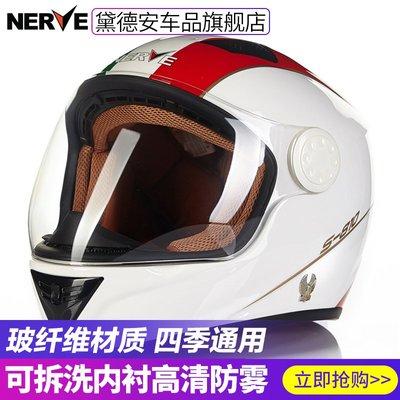 德國NERVE玻纖維摩托車頭盔男女全盔 四季通用防霧全覆式跑盔夏季