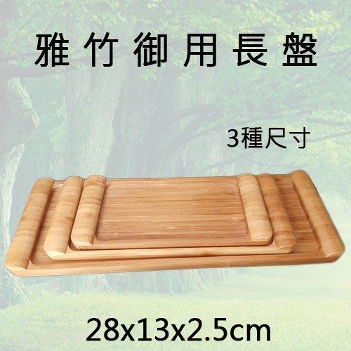 【無敵餐具】竹製御用長盤(28x13x2.5cm) 竹端盤/日式餐廳/茶盤/雅竹/托盤 量多有折扣喔!【S0044】