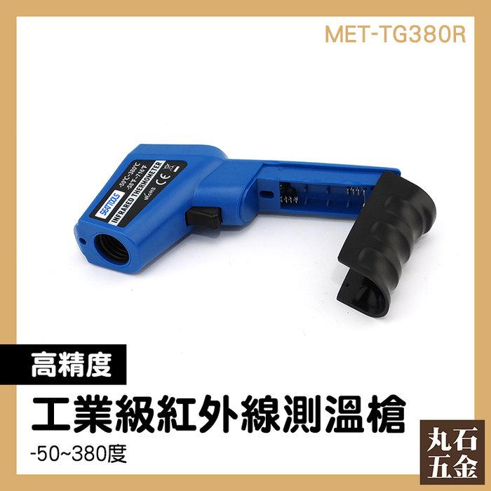 測溫計 電子溫度計 -50~380度 手持測溫槍 MET-TG380R 推薦 高精度傳感器