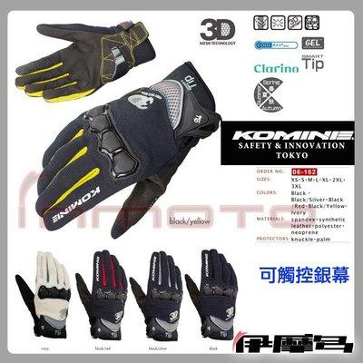 伊摩多※日本 Komine 夏季 觸控系列 GK-162 護塊 皮布混織 3D 防摔手套\iPhone HTC 可用 5色