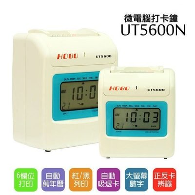 ✿國際電通✿台灣製造【免運,再送多樣配件】HOBO 六欄位微電腦打卡鐘 UT-5600N 保固一年