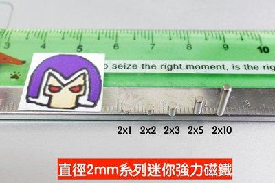@萬磁王@圓形2mmx5mm-模型專用迷你磁鐵
