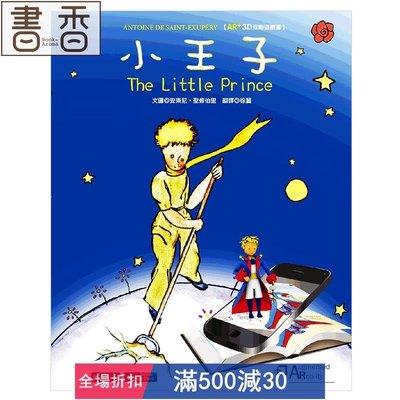 小王子the little prince ar+3d互動游戲書臺版繁體中字原裝進口日文 漫畫 小說【書香雅苑】