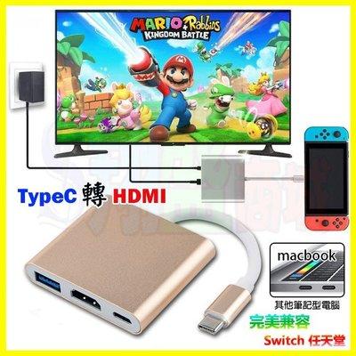 TypeC轉HDMI轉換器HUB支援4...
