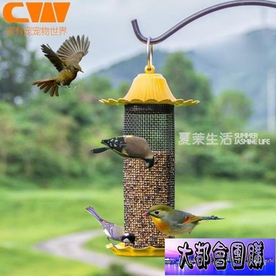 餵鳥器 喂鳥器戶外花園陽台引鳥用品鳥籠...