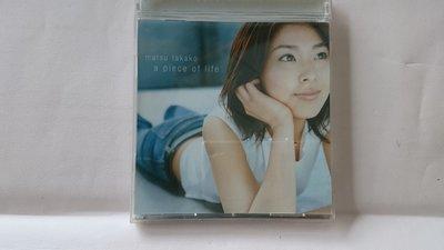 【鳳姐嚴選二手唱片】 松たか子 Takako Matsu / a piece of life