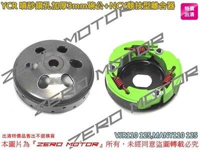 ZeroMotor☆YCR 噴砂 鑽孔 加厚 碗公+NCY 競技型離合器 VJR110 125,MANY110 125
