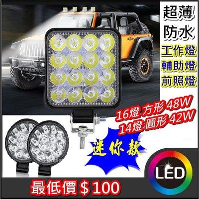 汽車LED工作燈 方形 圓形 迷你款 超薄 輔助燈 改裝 越野車 前照燈 工程射燈 頭燈