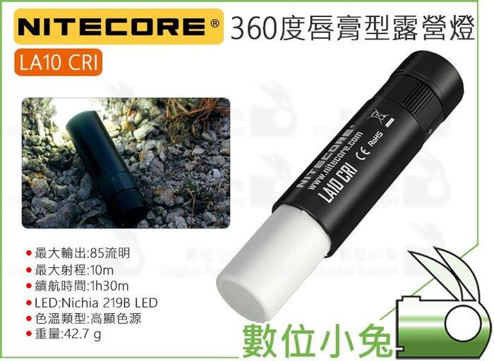數位小兔【Nitecore LA10 CRI 360度 唇膏型 露營燈 85流明】營地 手電筒 攜帶型 迷你 LED 口