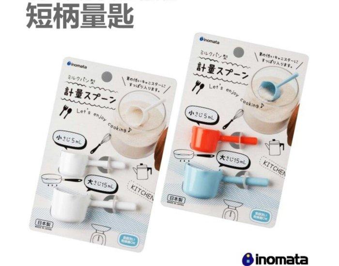 天使熊雜貨小舖~日本inomata 料理短柄型牛奶鍋設計 計量匙 15ml+5ml  全新現貨