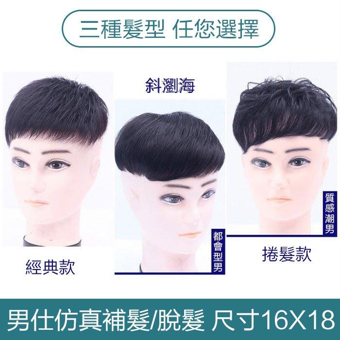 男仕補髮塊 內網16X18公分 脫髮補髮增髮 髮片 100%真髮可吹自由造型 仿真度高 熱銷款【RH17】☆雙兒網☆