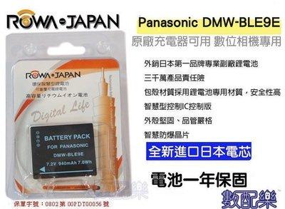 數配樂 ROWA 樂華 PanasonicDMW BLG10 BLE9 鋰電池 GF6 GF5 GX7 LX100 BLE9E