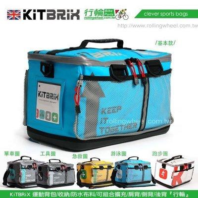 【行輪】KitBrix 多功能收納袋(旅行袋/背包/運動背包/側背包/登山包/海灘包/釣魚/三鐵包/自行車/GP4000