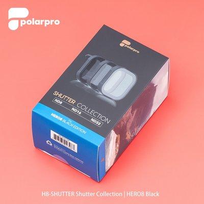 三重☆大人氣☆ 公司貨 PolarPro GoPro HERO8 減光鏡組 SHUTTER ND8 ND16 ND32
