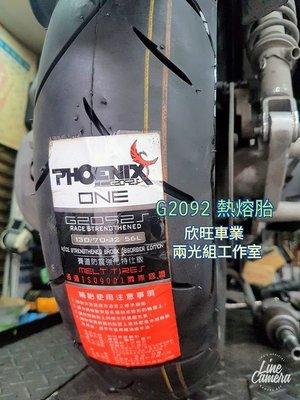 板橋 PHOENIX G2092 熱熔胎 100/90-10 3.50-10 90/90-10 火鳳凰二代 (UT R1