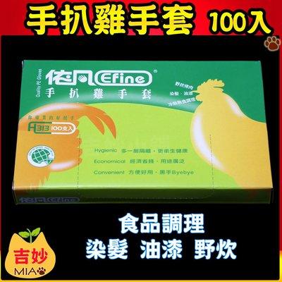 【PE手套】依凡手扒雞手套 1盒100入 免洗衛生手套 拋棄式手套 家庭料理 美容 美髮 可配PVC手套 【吉妙小舖】
