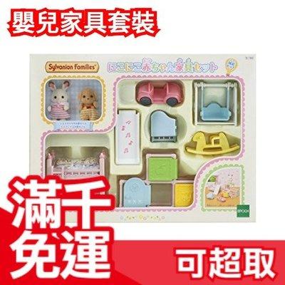 Epoch 日本森林家族 嬰兒家具套裝 巧克力兔寶寶 貴賓狗寶寶寶 ❤JP Plus+