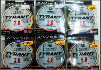 TYRANT 制霸高比重 磯釣 線180米  2,2.5,3,4,5任一捲 [Haofoo]