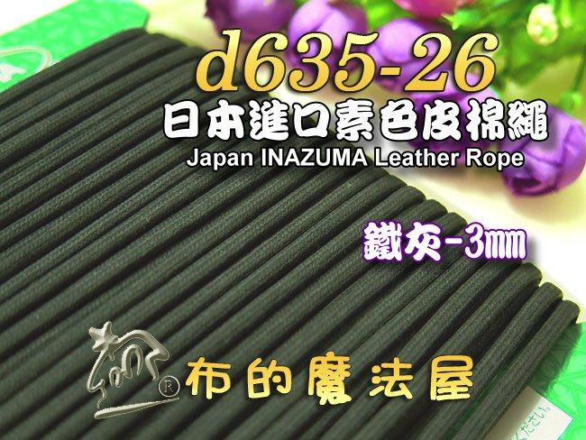 【布的魔法屋】d635-26日本進口鐵灰3mm素色皮棉繩 (日本製仿皮棉繩,阿信袋編織拉繩包繩.拼布出芽,蠟繩臘繩皮繩)