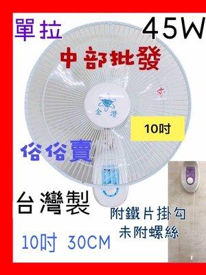 『中部批發』10吋 壁扇 吊扇 壁掛扇 電扇 電風扇 掛壁扇 通風扇 可調式壁扇 家用壁扇 浴室壁扇(台灣製造)