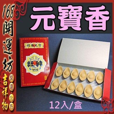 【168開運坊】【供養貔貅~淨化磁場-金賺元寶香*1盒=12顆元寶】點元寶香//進元寶