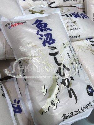 日本 新瀉 魚沼 越光米 5公斤 親子丼 醋飯 丼飯 蓋飯