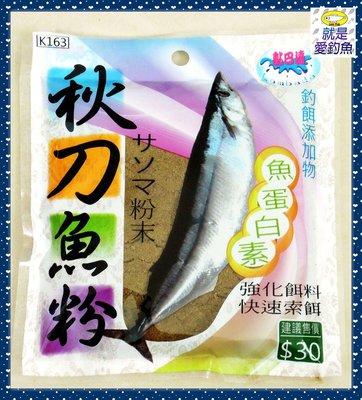 【就是愛釣魚】黏巴達 秋刀魚粉 釣餌添加物 魚蛋白素 快速索餌 強化餌料 釣魚 釣餌 沾粉 添加劑 台灣製