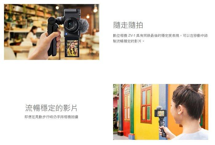 SONY Digital Camera ZV-1 變焦數位相機 台灣索尼公司貨 24-70mm F1.8-2.8